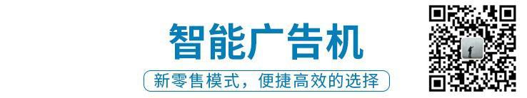 重庆广告机