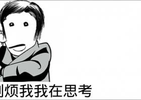 思考人生    ( ̄Д  ̄)ノ