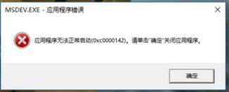win10 Visual C++ 不能运行