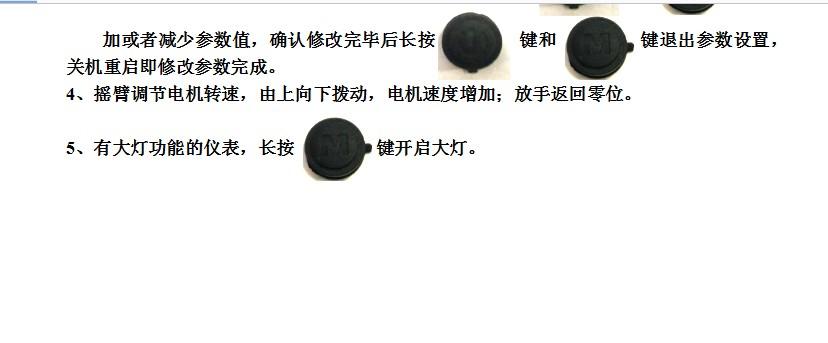希洛普电动滑板车显示仪的使用说明