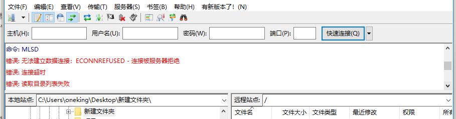 FileZilla无法连接ftp服务器的解决方案