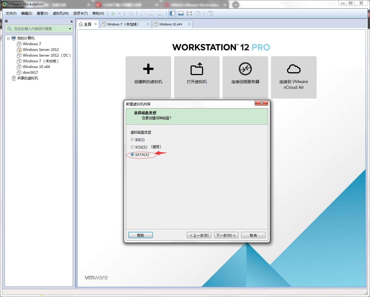 虚拟机VMware安装黑群晖