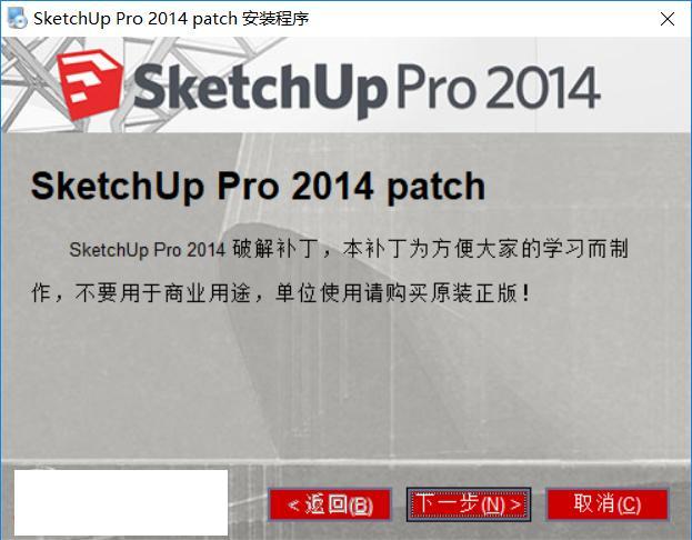 SketchUpPro_2014_官方简体中文版